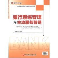 时代光华N0205-银行现场管理与主动服务营销(3DVD/软件)( 货号:10131000840)