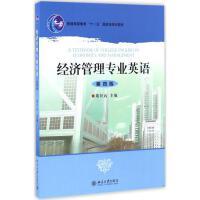 经济管理专业英语(第4版) 戴贤远 主编