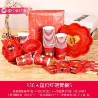 婚礼纸杯纸碗筷子套装结婚宴一次性水杯餐巾纸纸巾盒套餐婚庆用品