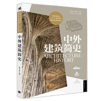 中青雄狮:中外建筑简史