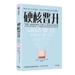 【正版全新直发】硬核晋升 [美]朱莉・卓(Julie Zhuo) 中信出版社9787521711172