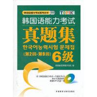 韩国语能力考试真题集(6级)(第2回―第9回)(附赠MP3)