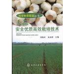 科学种菜致富丛书--大蒜安全优质高效栽培技术