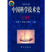 中国科学技术史・交通卷
