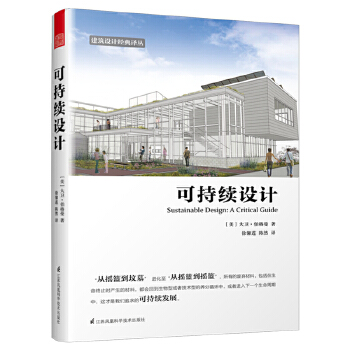 """可持续设计(LEED绿色建筑认证专家David Bergman倾情呈现,一本书解决""""生态设计""""的诸多难题) 建筑设计经典译丛系列图书,建筑,节能,低能耗,可持续,绿色,低碳,环保,节能技术,建筑设计"""