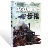 现货360全解兵器世界步枪彩图全解装备科普百科武器装备百科典藏丛书步枪与机枪历史性能技术参数军事书籍