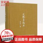 不跪着教书 中国人民大学出版社