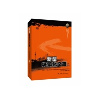 新型城镇化之路(4碟装)DVD( 货号:788781058)