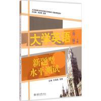 大学英语新题型水平测试(第2版)下册 白雪莲,常青 主编