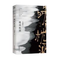 晚风枕酒(人气畅销书作家七堇年重磅全新力作!)
