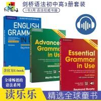 【首页抢券300-100】第四第五版 Cambridge Grammar In Use 剑桥语法3册套装英文原版初级中级