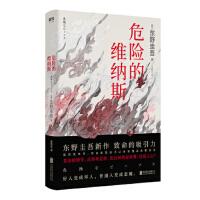 危险的维纳斯 [日] 东野圭吾 北京联合出版公司