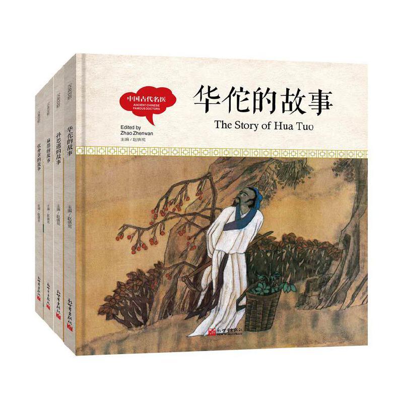幼学启蒙·中国古代名医(中英对照全四册精装版) (汉英双语对照精美绘本,全国优秀少儿读物一等奖、国家图书奖。一本书让孩子学贯中西。)