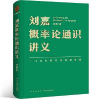 刘嘉概率论通识讲义(掌握概率思维,提高人生胜算)