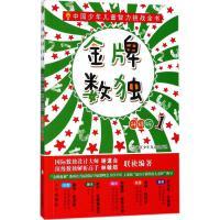 金牌数独升级版 (1) 浙江少年儿童出版社