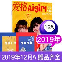 爱格Aigirl杂志2019年10月b【单本】花火系列青春校园文学言情小说期刊