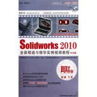 SOLIDWORKS 2010中文版-即学即会(3DVD-ROM+使用说明)