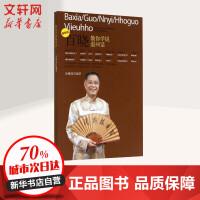 百晓教你学说温州话(近期新版) 宁波出版社