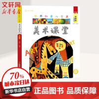 世界创意儿童画美术课堂中国卷.中级班 潘坚 编著