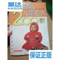 [二手旧书9成新]新编绒线花色编结:新颖儿童毛衣200款 /周紫燕 上?