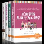 正面管教全套4册 正面管教儿童行为心理学 好妈妈胜过好老师 家庭教育方法 教育孩子的儿童教育书籍 培养孩子好性格 亲子