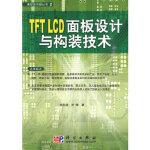 【正版现货】TFT LCD面板设计与构装技术 田民波,叶锋 9787030267641 科学出版社