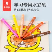 卡乐优彩笔套装12色24色儿童画画笔幼儿园安全可水洗宝宝 水彩笔 12色水彩笔