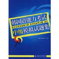 韩国语能力考试中级模拟试题集(附赠光盘)