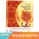 快乐读书吧指定阅读书目四年级上册必读 中国古代神话故事(小学生新课标名著青少彩绘版) 四年级必读书目