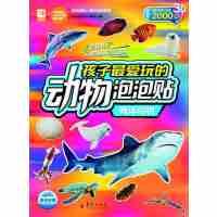 孩子最爱玩的动物泡泡贴:海洋动物