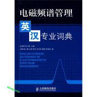 电磁频谱管理英汉专业词典 左建国,李立峰 9787115193049 人民邮电出版社