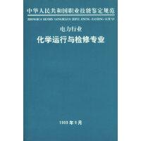 中华人民共和国职业技能鉴定规范:电力行业化学运行与检修专业