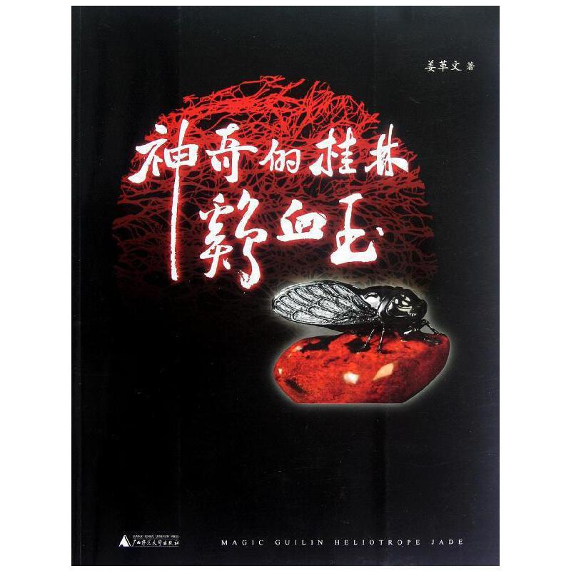 神奇的桂林鸡血玉 姜革文 【文轩正版图书】