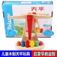 �R�e木�底钟�和�教具玩具木制天平秤平衡砝�a架益智早教玩具