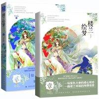 正版 楼兰绘梦 2+1《楼兰绘梦》是《寻找前世之旅》作者Vivibear受欢迎的古言力作 古代言情畅销小说书籍 楼兰绘
