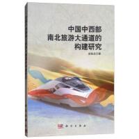 中国中西部南北旅游大通道的构建研究 9787030583567 赵临龙 科学出版社