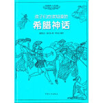 正版-MT-S孩子们应该知道的-希腊神话 (德)施瓦布,司马仝译 9787510107979 中国人口出版社 枫林苑图