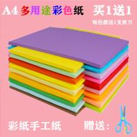 A4彩色手工纸彩纸复印纸打印纸80克折纸材料学生上课用软卡纸