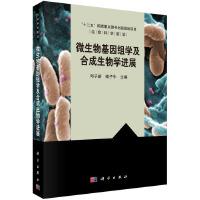 微生物基因组学及合成生物学进展