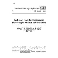 GB 50633-2010 核电厂工程测量技术规范(英文版)