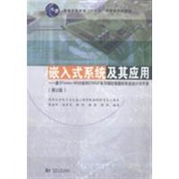 【旧书二手书正版8成新】嵌入式系统及其应用-基于Cortex-M3内核和STM32F系列微控制器的系统设计与开发-(第2版) 陈启军 同济大学出版社 9787560854182