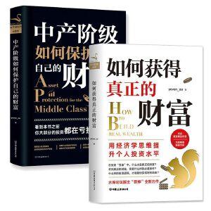 """如何获得真正的财富+中产阶级如何保护自己的财富(套装共2册)水库论坛版主""""欧神""""欧成效作品 投资理财书籍"""