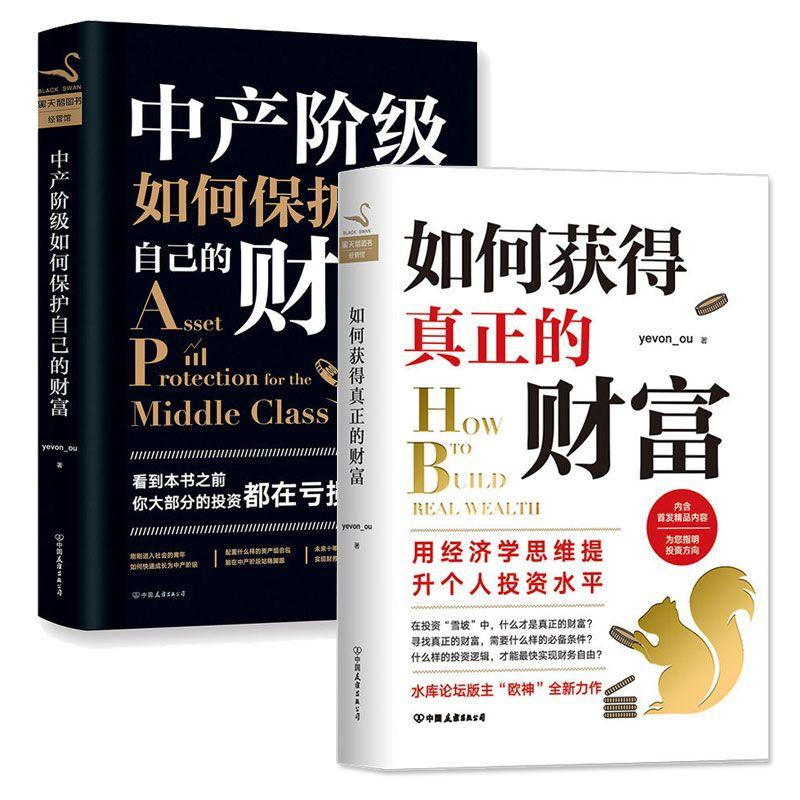 """包邮 如何获得真正的财富+中产阶级如何保护自己的财富(套装共2册)水库论坛版主""""欧神""""欧成效作品 投资理财书籍"""