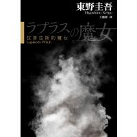现货 拉普拉斯的魔女 港台原版 ラプラスの魔女 东野圭吾 Higashino Keigo