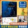 小王子 天津人民出版社
