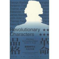 革命品格 建国者何以与众不同 上海人民出版社