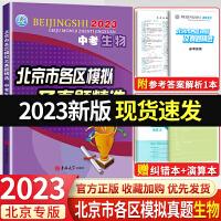 北京市各区模拟及真题精选生物中考 2020新课标版