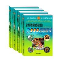 全世界优等生都在做的2000个思维游戏(中国青少年成长读书)智力开发 暑假读物奥数数学拓展7到15岁中小学生课外正版畅