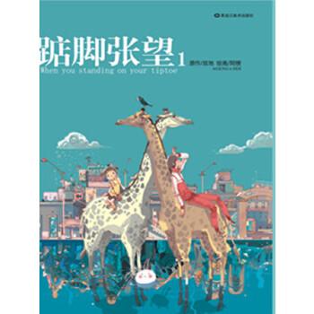 【正版现货】踮脚张望1 寂地 9787531825333 黑龙江美术出版社