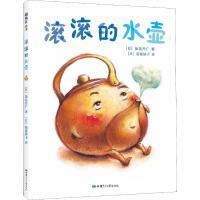 滚滚的水壶 (日)加岳井广 9787542252173 甘肃少年儿童出版社